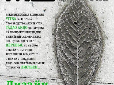 Обложка журнала МД №8