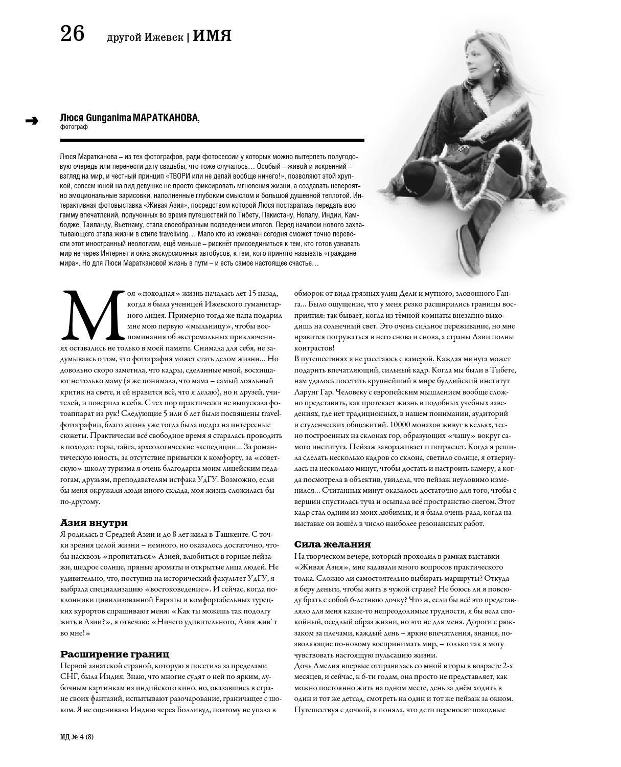 интервью журналу Мастердом