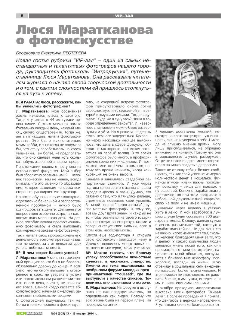 Интервью газете Вся Работа