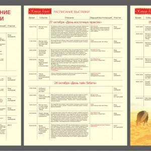Расписание выставки 2013 г.