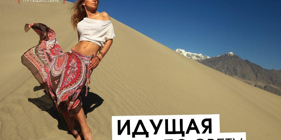Люся Маратканова. Идущая по свету