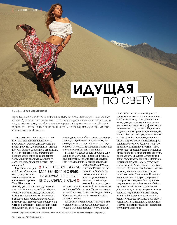 Интервью журналу Вкусная Жизнь