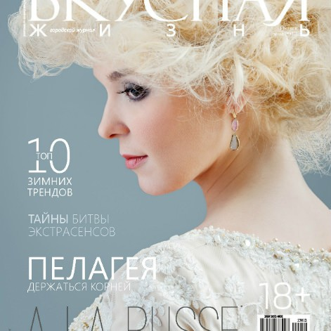 обложка журнала Вкусная Жизнь