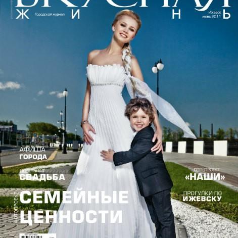 обложка журнала Вкусная жизнь июнь 2011