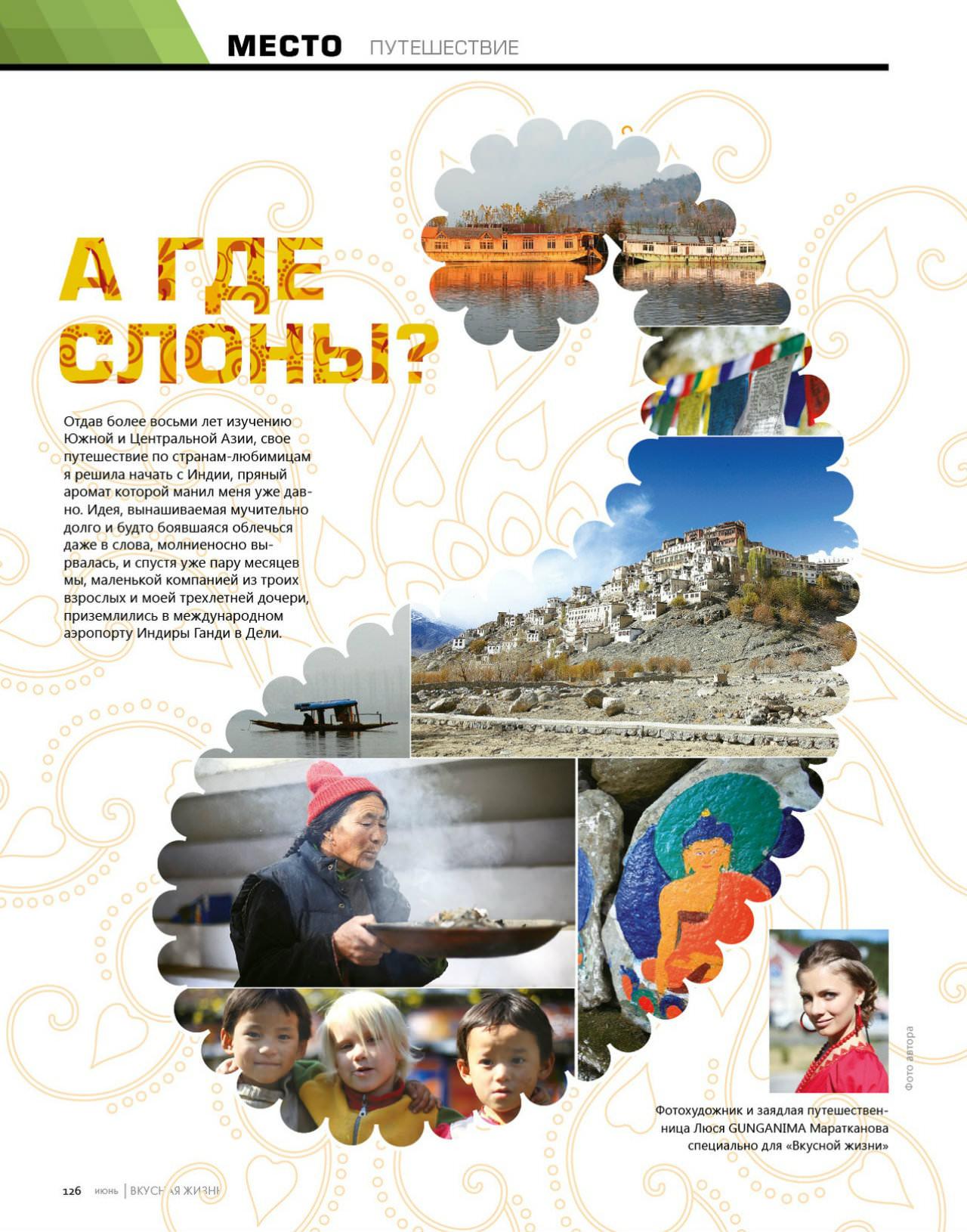 статья в журнале Вкусная жизнь июнь 2011