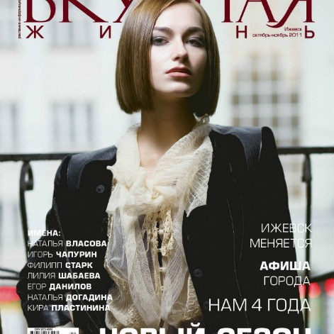 Обложка журнала Вкусная жизнь октябрь/ноябрь 2011