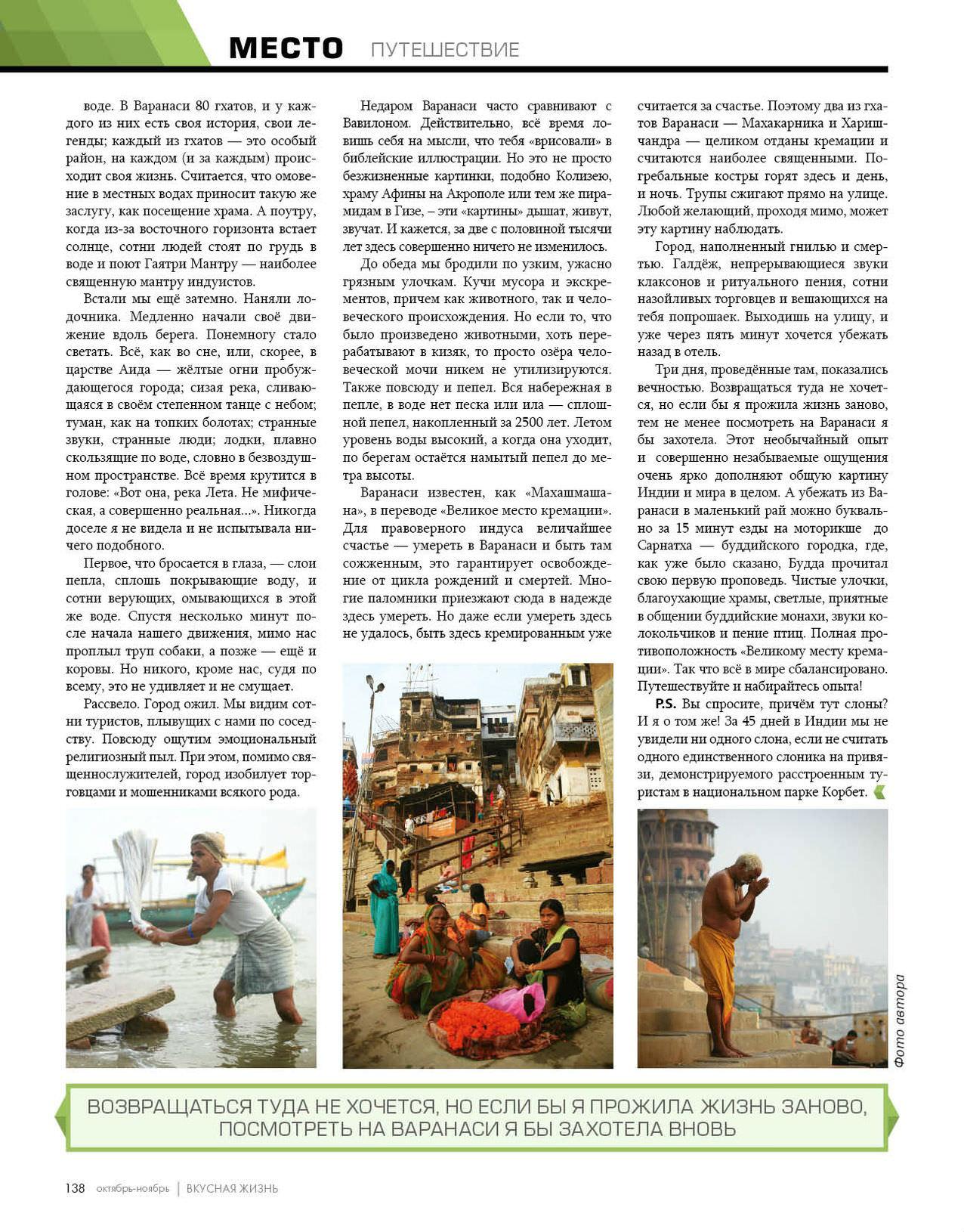 Статья в журнале Вкусная жизнь октябрь/ноябрь 2011