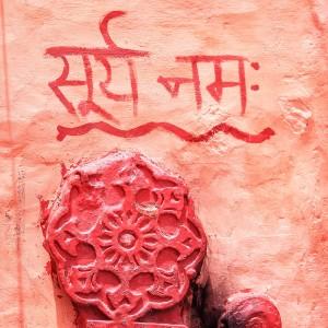 red wall in varanasi in india